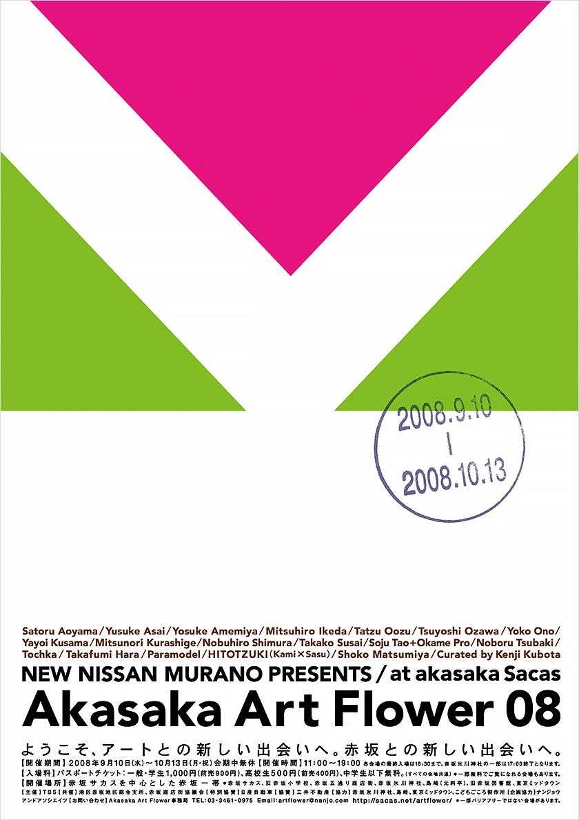 akasaka art flower 08 white design