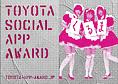 TOYOTA-SOCIALAPP-AWARD-2011-thumb