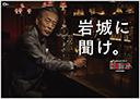 Heiseikankou_KV_B0_web_thumb