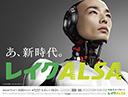 レイクALSA_NTB_h3w4_森山_WEB用_thumb